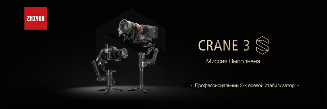 Анонс Zhiyun Crane 3S