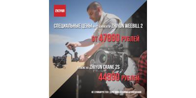 Промоцена на Zhiyun Weebill 2 и Crane 2S!