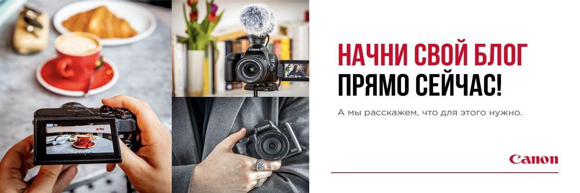 Блоггинг с Canon!