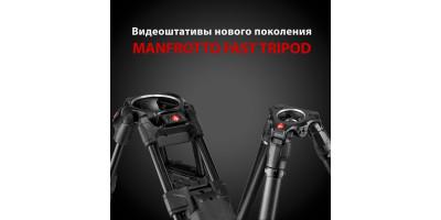 Fast Tripod 600 серия 635FSL, 645FTL