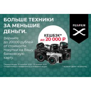 Cashback от Fujifilm
