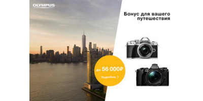 Бонус за камеры и объективы Olympus
