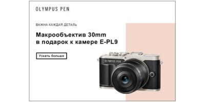 Подарок макрообъектив 30mm F3.5 к камере Olympus E-PL9