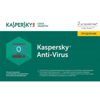 Антивирусная программа Kaspersky Anti-Virus Russian Edition 2ПК 1 год/8мес. (продление)